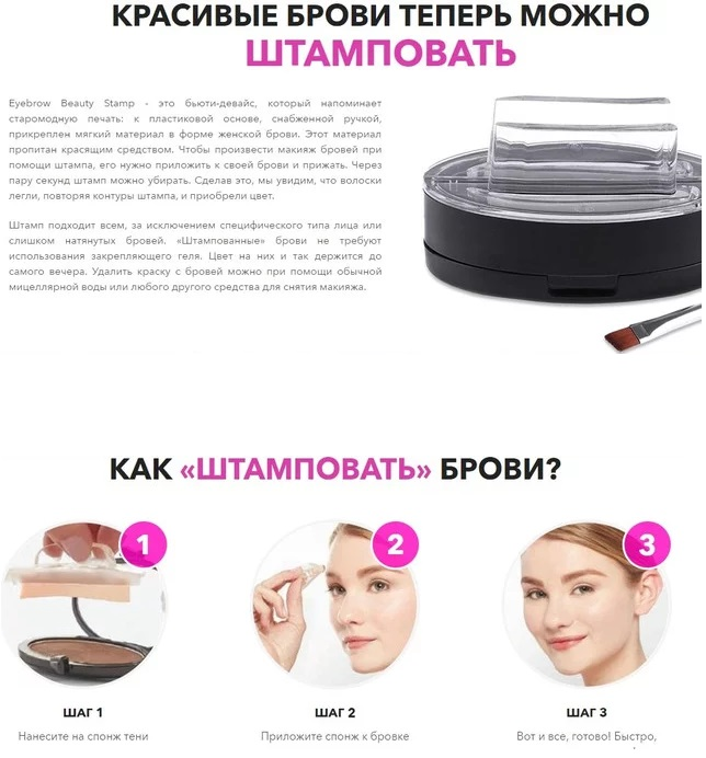 Eyebrow-Beauty-Stamp как использовать