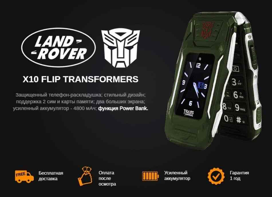 LAND ROVER X10 FLIP TRANSFORMERS
