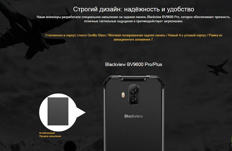 Копия BLACKVIEW BV9600 плюс